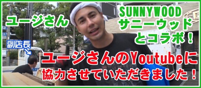 ユージさんYoutube(サニーウッド協力作品)DIY HERO【屋上でパターゴルフができるリゾート風デッキ♯2】