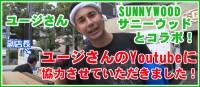 ユージさんYoutube(サニーウッド協力作品)DIY HERO【屋上でパターゴルフができるリゾート風デッキ♯1】